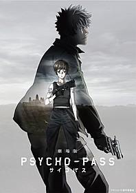 「劇場版 PSYCHO-PASS サイコパス」 本ビジュアル「劇場版 PSYCHO-PASS サイコパス」
