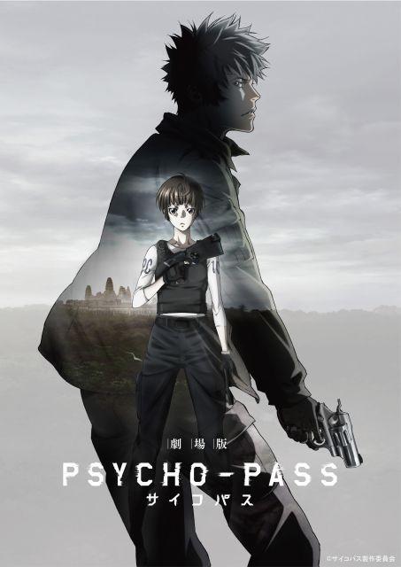 「劇場版 PSYCHO-PASS サイコパス」 本ビジュアル