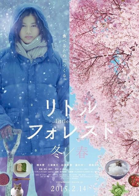 橋本愛「リトル・フォレスト 冬・春」の予告編が完成!