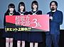 「乃木坂46」秋元真夏と橋本奈々未、ケンカシーンは「仲良すぎて難しかった」