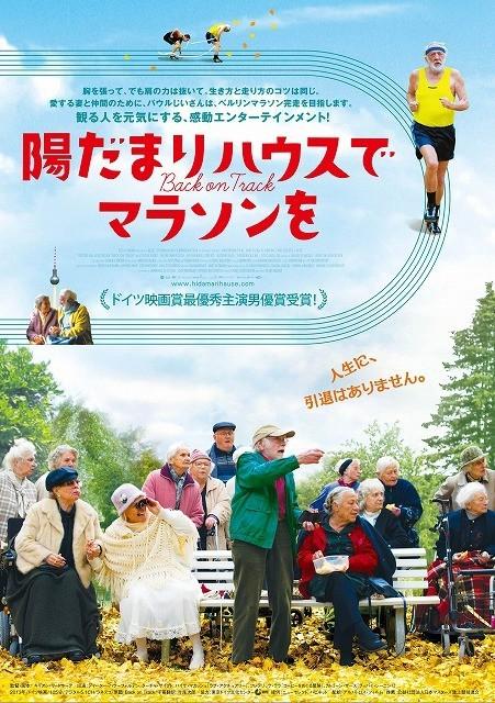 おじいちゃんがマラソン完走に挑戦!「陽だまりハウスでマラソンを」公開