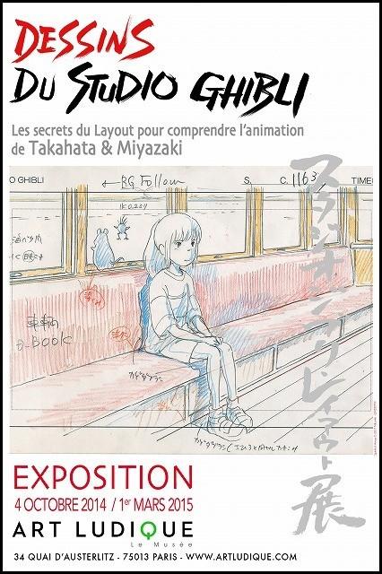 パリのジブリ展が大盛況 アニメファンの新名所で開催