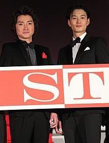藤原竜也と岡田将生「映画 ST赤と白の捜査ファイル」