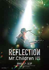 ミスチルの音楽をスクリーンで体感!「Mr.Children REFLECTION」