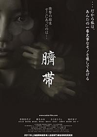 橋本直樹監督の初長編映画「臍帯」ポスター「臍帯」