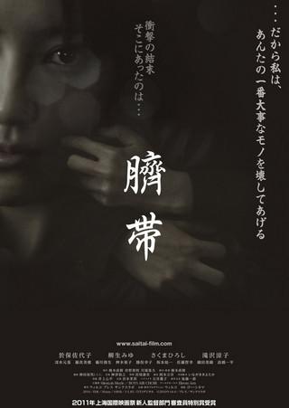 日本映画「臍帯」がハリウッドリメイクへ
