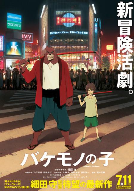 細田守監督最新作は「バケモノの子」!フランスでの公開が既に決定