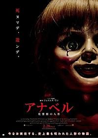 呪われた人形が一家に襲いかかる「死霊館」
