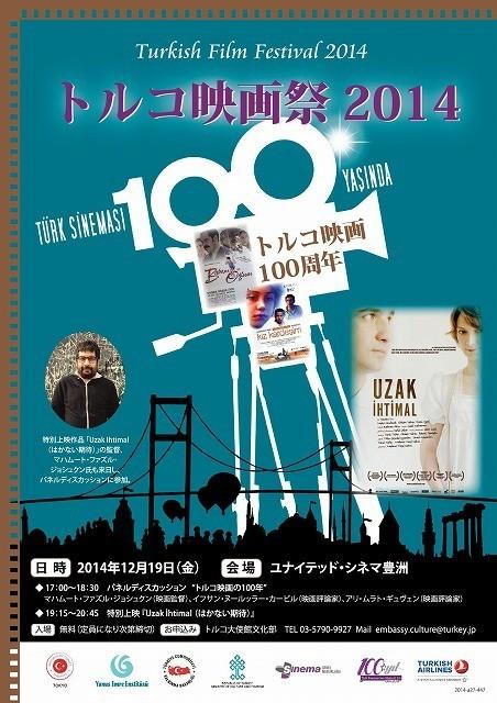 トルコ映画100周年記念、「トルコ映画祭2014」を12月19日開催