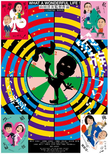横尾忠則がデザインした山田洋次監督の最新作 「家族はつらいよ」イメージポスター