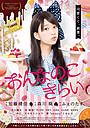 森川葵が性格最悪女子に 「おんなのこきらい」予告編&ポスター公開