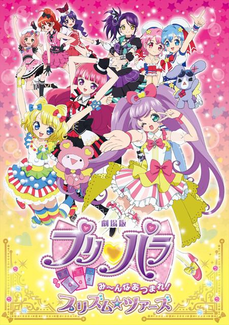 「プリパラ」がアニメ映画化! 来年3月7日に公開決定