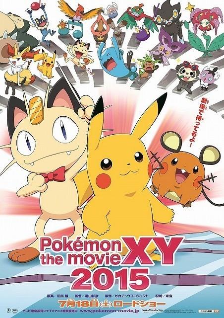劇場版「ポケモン」最新作、15年7月18日公開決定&ティザービジュアル初披露! - 画像1