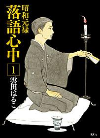 「昭和元禄落語心中」原作コミックス表紙