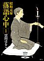 落語界の業を描いた漫画「昭和元禄落語心中」がテレビアニメ化!