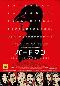 「バードマン あるいは(無知がもたらす予期せぬ奇跡)」 日本版ポスター「バードマン あるいは(無知がもたらす予期せぬ奇跡)」