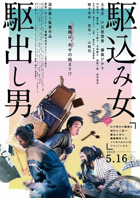 大泉洋主演「駆込み女と駆出し男」ティザーポスター「離婚は、幸せの始まり!?」