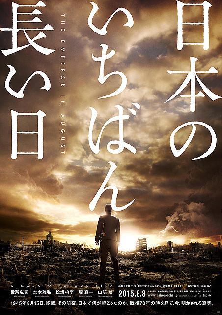 終戦の舞台裏で生きた男たちを描く「日本のいちばん長い日」第1弾ポスター完成