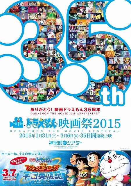 「映画ドラえもん」が35周年!「ドラえもん映画祭2015」で全35作を上映