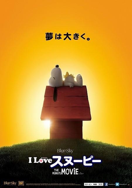 3DCGアニメ映画「スヌーピー」 冒険を想像させるティザーポスター画像が公開