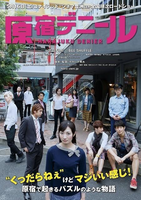 武田梨奈&BEE SHUFFLE「原宿デニール」ポスタービジュアル完成!