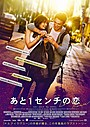 「あと1センチの恋」満席続出のヒット受け全国7都市に拡大公開決定!