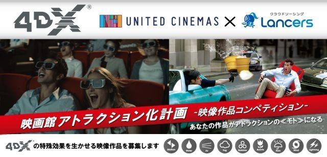 ユナイテッド・シネマが4DX映画企画をランサーズで募集