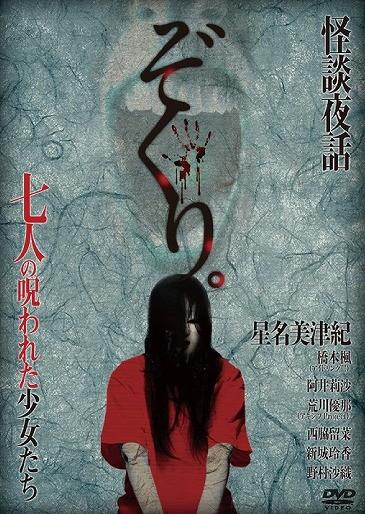 注目の若手アイドルによる恐怖オムニバス「ぞくり。怪談夜話」1日限定上映イベント開催!