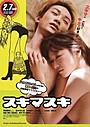 映画「スキマスキ」、セクシーすぎる予告第1弾&ポスタービジュアル公開!