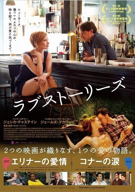 ひとつの愛の物語をふたつの映画で織り成す「ラブストーリーズ」ポスター完成