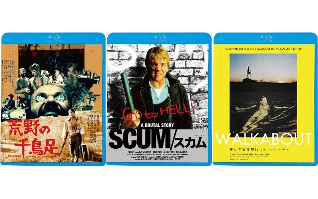 問題作「荒野の千鳥足」「SCUM」来年2月BD&DVD発売 「美しき冒険旅行」も初BD化