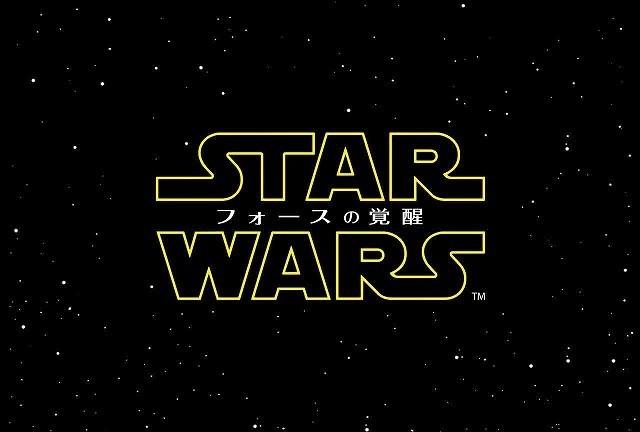 「スター・ウォーズ」最新作の邦題は「フォースの覚醒」に決定!