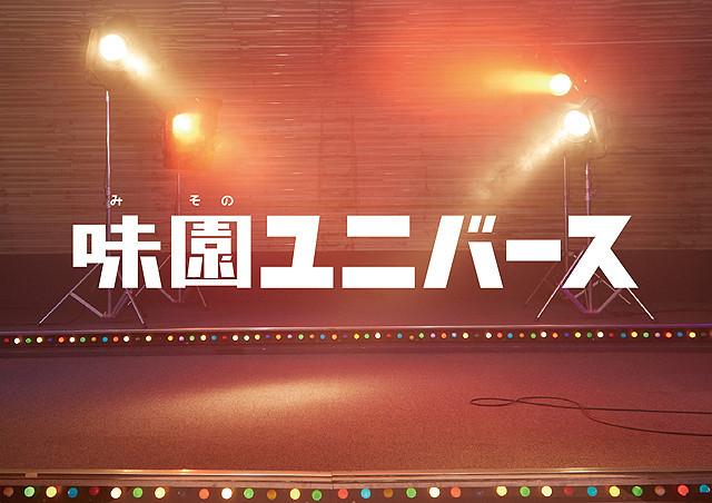 渋谷すばる単独初主演映画「味園ユニバース」がロッテルダム映画祭へ