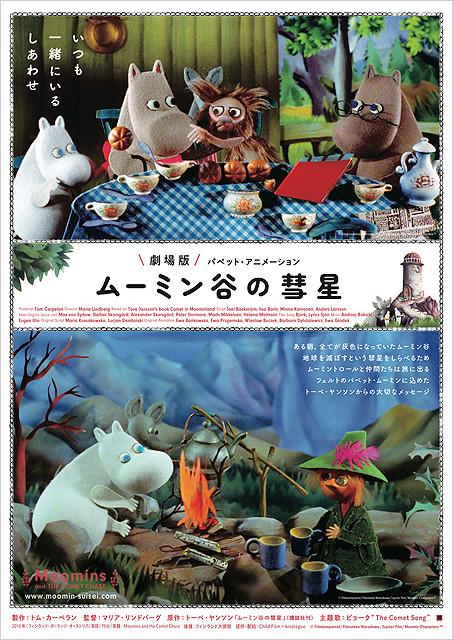フェルト生地のぬくもりが伝わる「ムーミン」パペットアニメ、ポスター公開