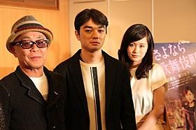 会見に臨んだ(左から) 廣木隆一監督、染谷将太、前田敦子「さよなら歌舞伎町」