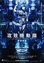 草薙素子の出生の秘密…「攻殻機動隊」劇場版新作、初夏公開!