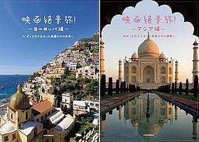 「映画絶景旅! ヨーロッパ編」(左) 「映画絶景旅! アジア編」「アメリ」