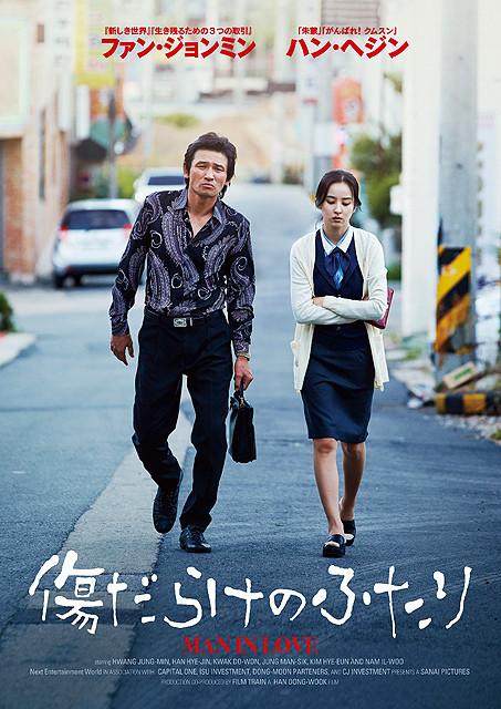 ファン・ジョンミン×ハン・ヘジン共演「傷だらけのふたり」日本公開決定