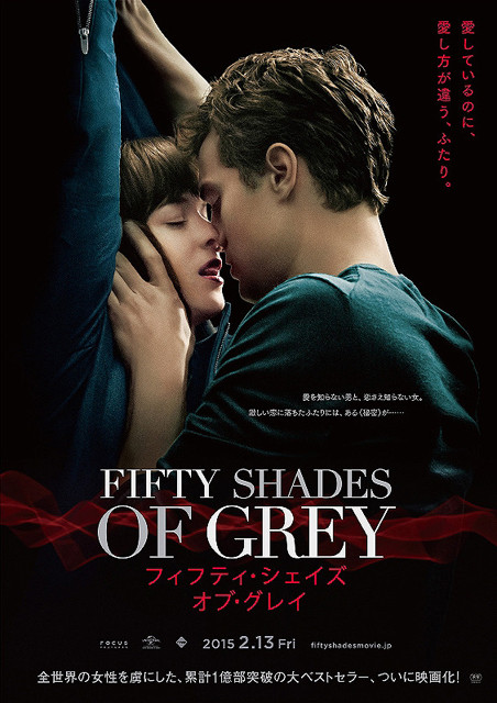 「フィフティ・シェイズ・オブ・グレイ」が米オンラインチケット販売で新記録