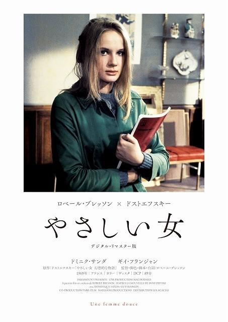 デジタルリマスター版「やさしい女」ポスター