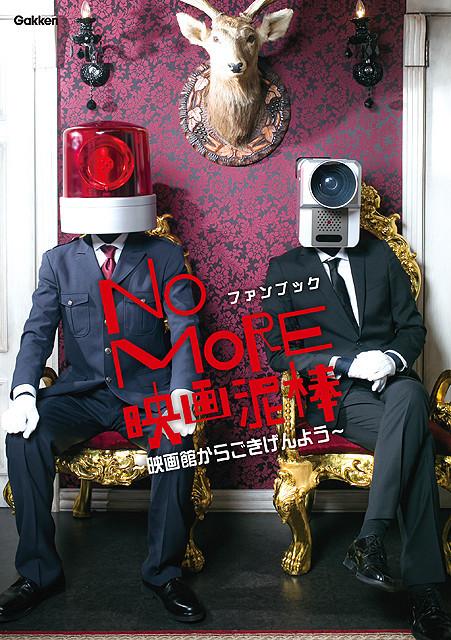 カメラ男とパトランプ男のグラビアも 「NO MORE 映画泥棒」ファンブック発売