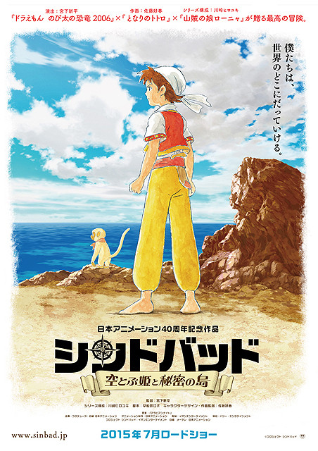 世界名作劇場の日本アニメーションが「シンドバッド」を新たに映画化 7月全国公開