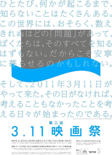 「第2回 3.11映画祭」開催 震災関連作品28本を上映