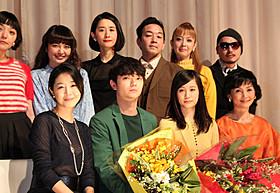舞台挨拶に立った染谷将太(下段左から2人目)、 前田敦子、南果歩、イ・ウンウら「さよなら歌舞伎町」