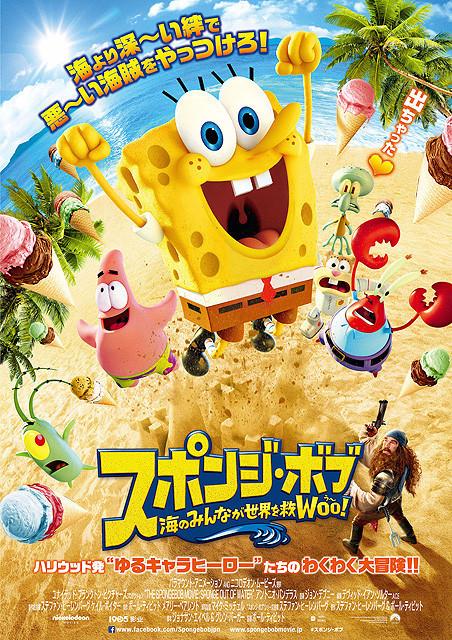 「スポンジ・ボブ」最新作、5月16日公開決定 日本独自のビジュアルもお披露目