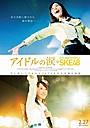 「SKE48」の6年間追うドキュメンタリー「アイドルの涙」、ポスター&予告編公開!