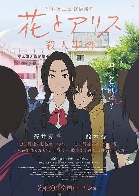 「花とアリス殺人事件」2人の出会いを象徴するポスター公開