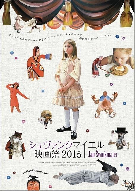 映像の錬金術師「シュヴァンクマイエル映画祭2015」2月21日開催!