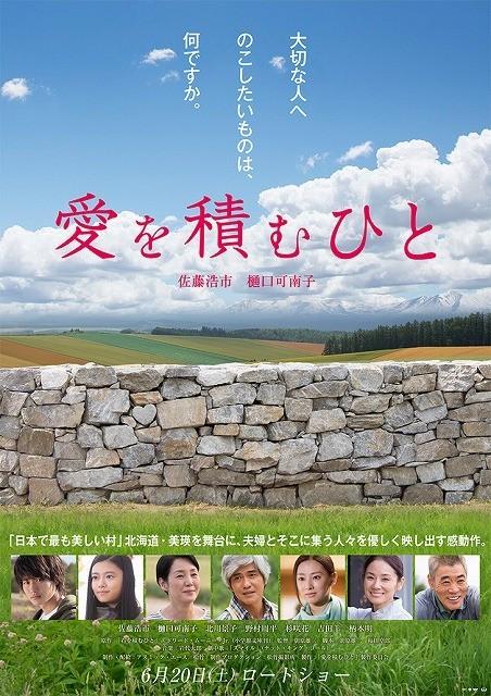 """""""日本で最も美しい村""""美瑛で紡がれる人間ドラマ「愛を積むひと」特報が完成"""