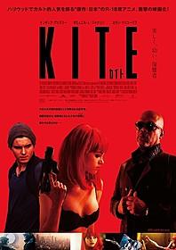 「A KITE」がハリウッドで実写映画化!「カイト KITE」